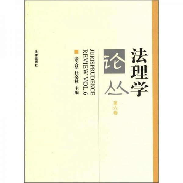 法理学论丛(第6卷)