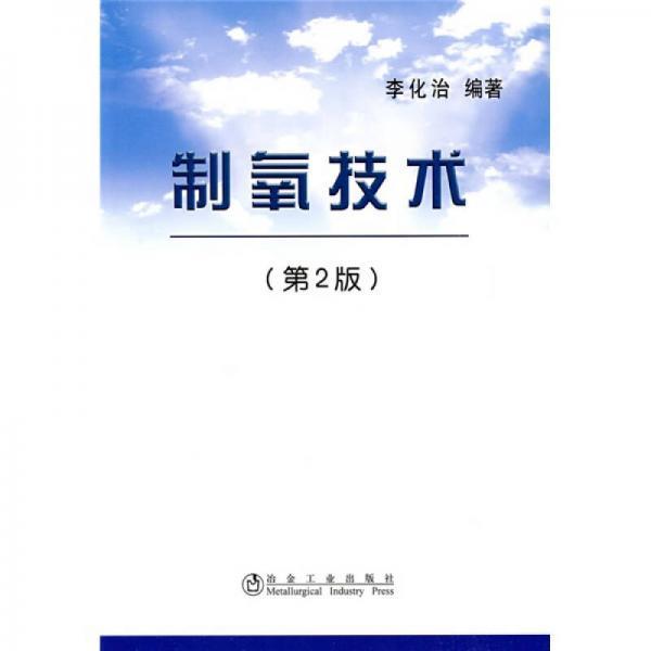 制氧技术(第2版)