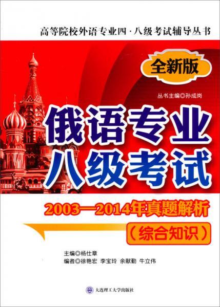 高等院校外语专业四·八级考试辅导丛书:俄语专业八级考试2003-2014年真题解析(综合知识 第二版)