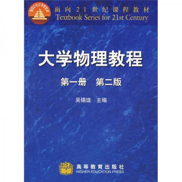 大学物理教程(第1册)(第2版)