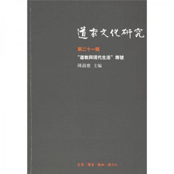 """道家文化研究(第21辑):""""道教与现代生活""""专号"""
