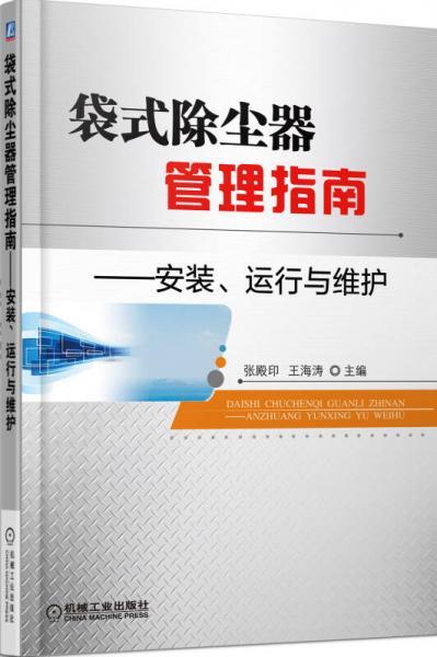 袋式除尘器管理指南:安装、运行与维护