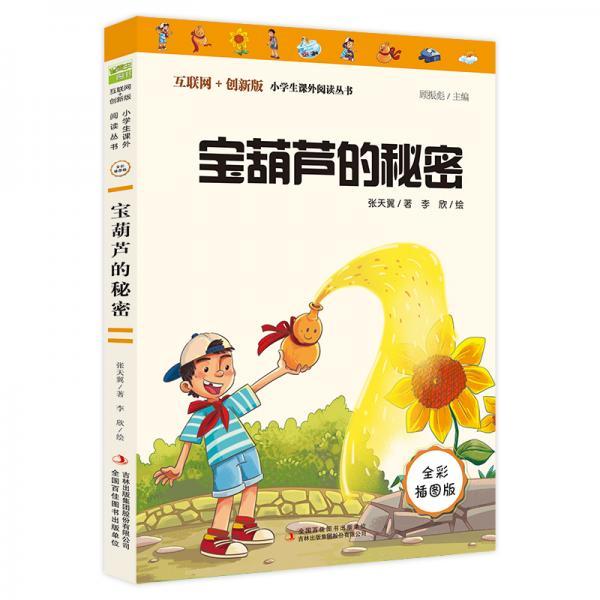 宝葫芦的秘密(彩插版)中小学课外阅读推荐无障碍阅读