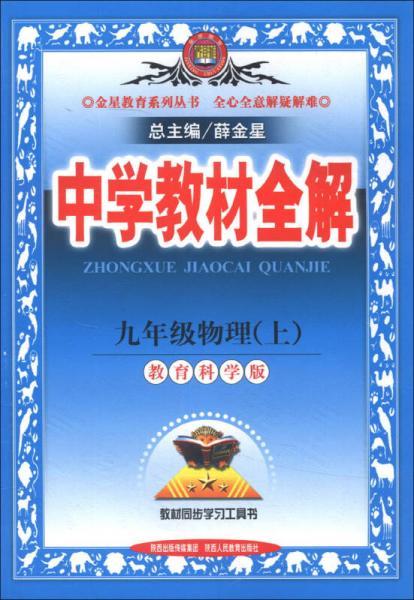 金星教育系列丛书·中学教材全解:9年级物理(上)(教育科学版)(2013版)