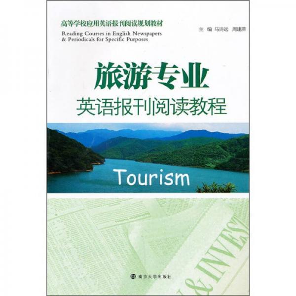 高等学校应用英语报刊阅读规划教材:旅游专业英语报刊阅读教程
