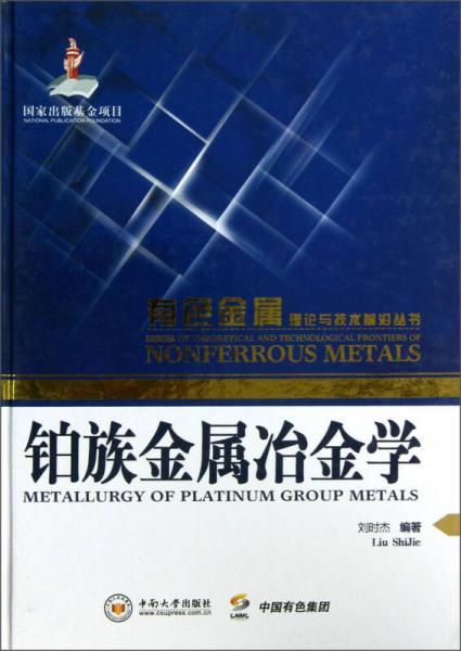 有色金属理论与技术前沿丛书:铂族金属冶金学
