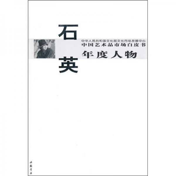 中国艺术品市场白皮书年度人物:石英