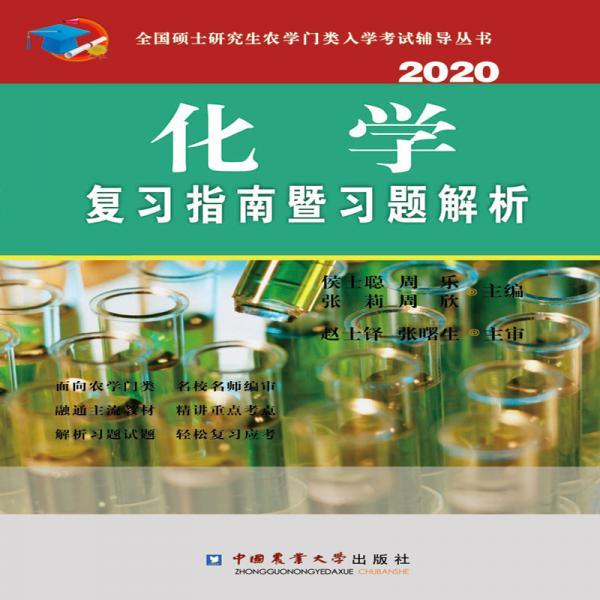 化学复习指南暨习题解析(2020)