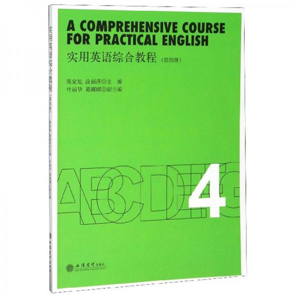 实用英语综合教程(第四册)