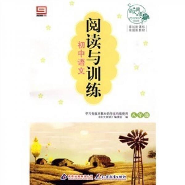 语文阅读·阅读与训练·初中语文:八年级