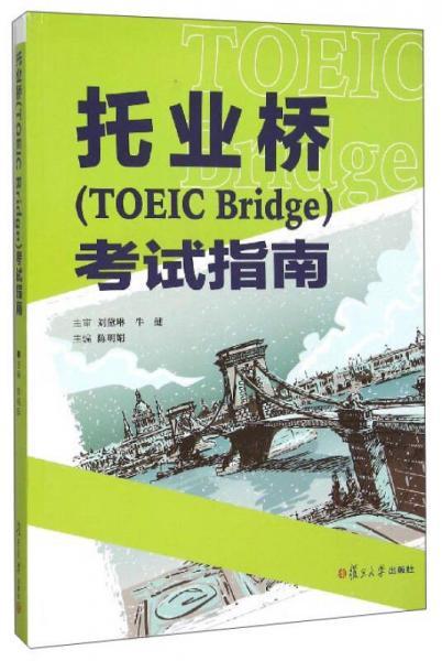 托业桥(TOEIC Bridge)考试指南