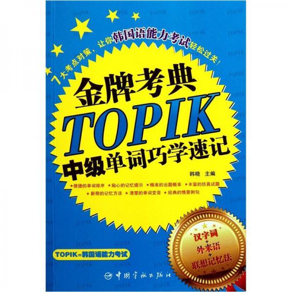 金牌考典:TOPIK中级单词巧学速记