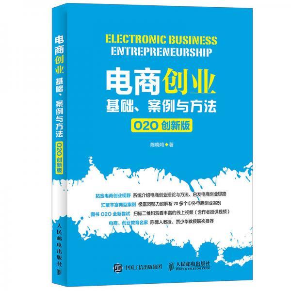 电商创业:基础、案例与方法(O2O 创新版)