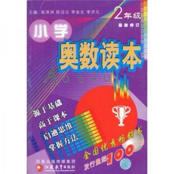 小学奥数读本:2年级(最新修订)