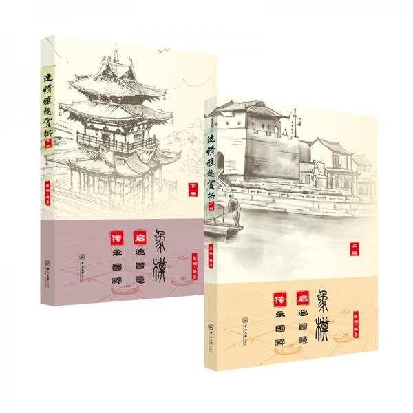 适情雅趣赏析(全两册)