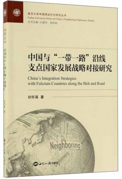中国与一带一路沿线支点国家发展战略对接研究/复旦大学中国周边外交研究丛书