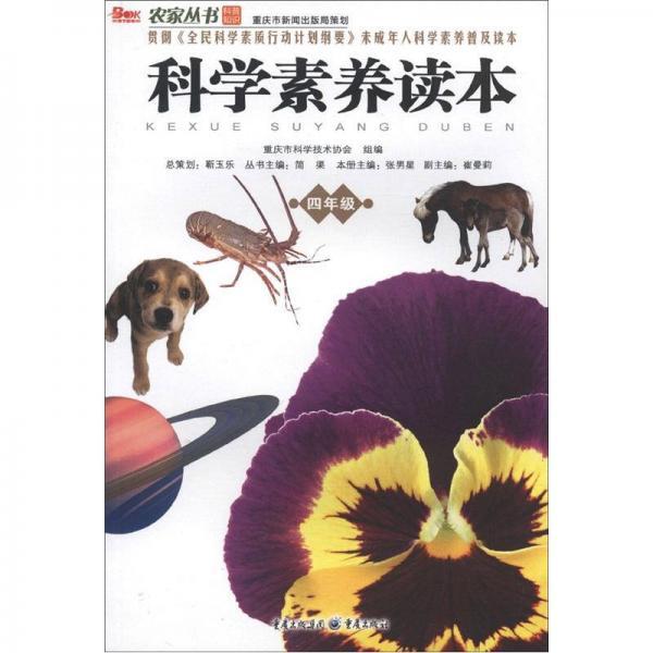 农家丛书:科学素养读本(4年级)