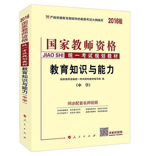 中人2016年国家教师资格统一考试统考教材中学教育知识与能力