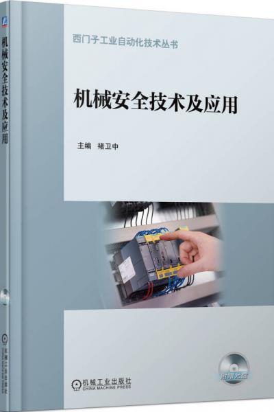 西门子工业自动化技术丛书:机械安全技术及应用