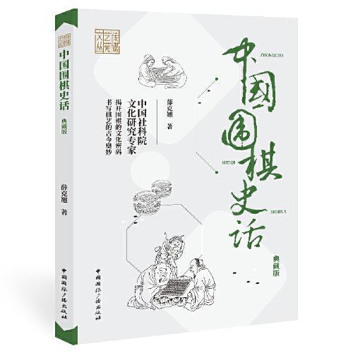 中国围棋史话(典藏版)