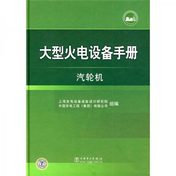 大型火电设备手册:汽轮机