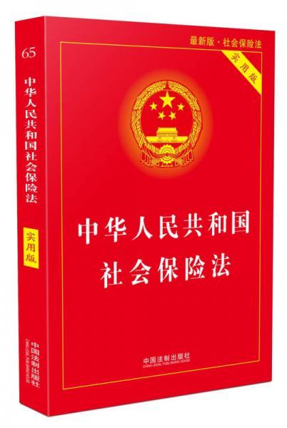 中华人民共和国社会保险法(实用版)(2018版)