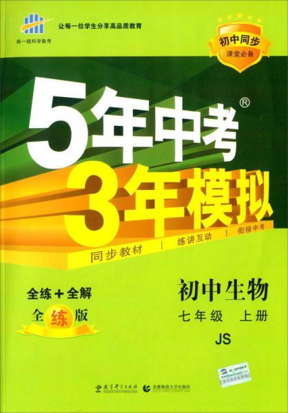曲一线科学备考·2016年5年中考3年模拟:初中生物(七年级上册 全练版 JS 初中同步课堂必备)