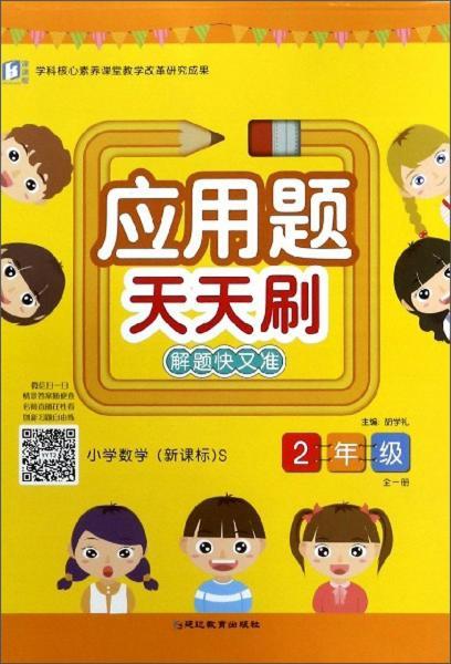 应用题天天刷:小学数学(二年级全一册新课标S)