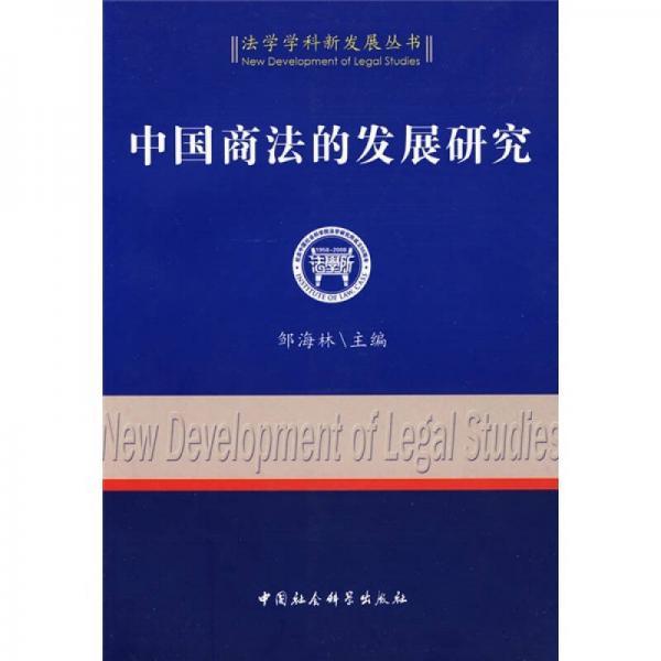 中国商法的发展研究