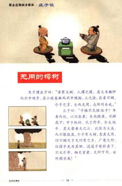 蔡志忠漫画多媒体系列:庄子说