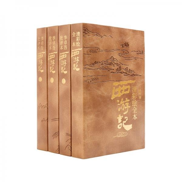 李卓吾批评本西游记四大名著经典中国文学典藏版家庭收藏本送画册