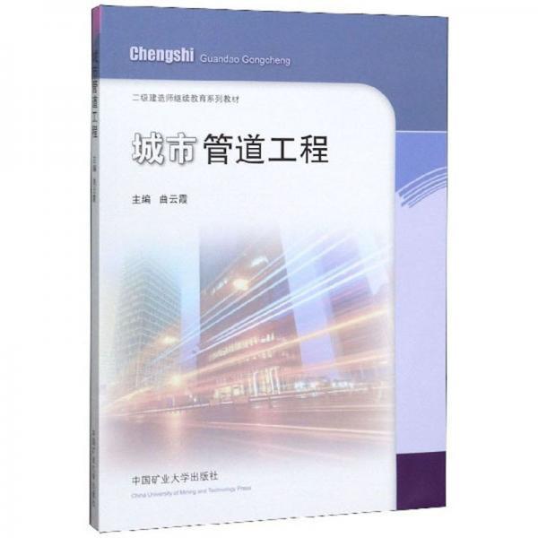 城市管道工程/二级建造师继续教育系列教材
