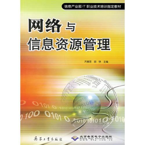 网络与信息资源管理(信息产业部IT职业技术培训指定教材)