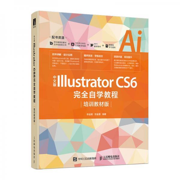 中文版IllustratorCS6完全自学教程(培训教材版)