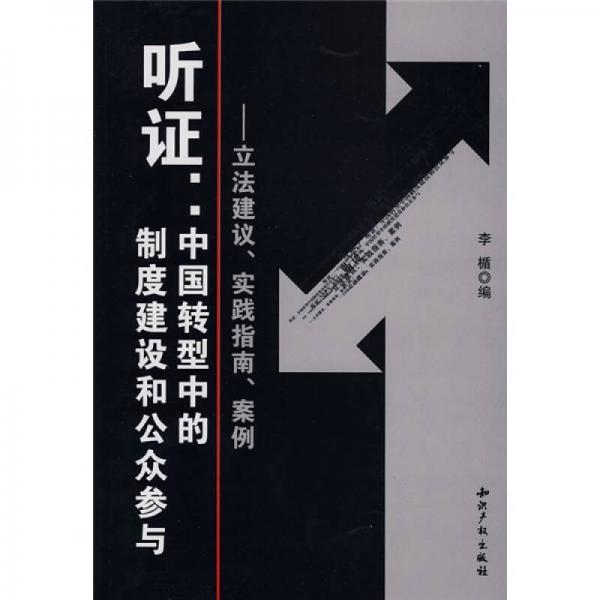 听证:中国转型中的制度建设和公众参与(立法建议、实践指南、案例)