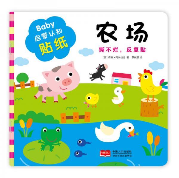 金童良书:Baby启蒙认知贴纸:农场[0-5岁]