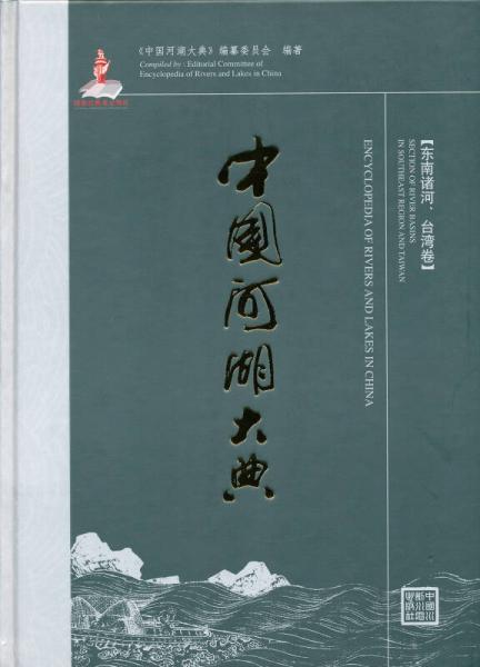 中国河湖大典:东南诸河、台湾卷