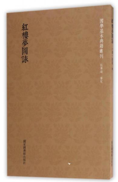国学基本典籍丛刊:红楼梦图咏