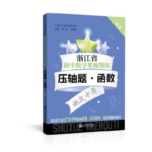 浙江省初中数学星级训练压轴题·函数