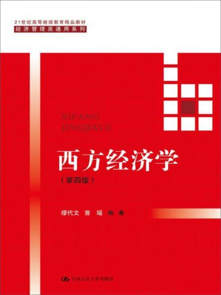 西方经济学(第四版)/21世纪高等继续教育精品教材·经济管理类通用系列