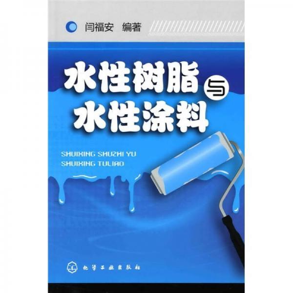 水性树脂与水性涂料