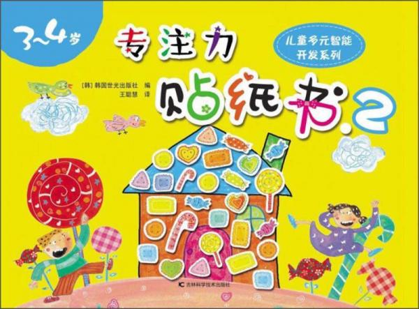 专注力贴纸书2(3-4岁)