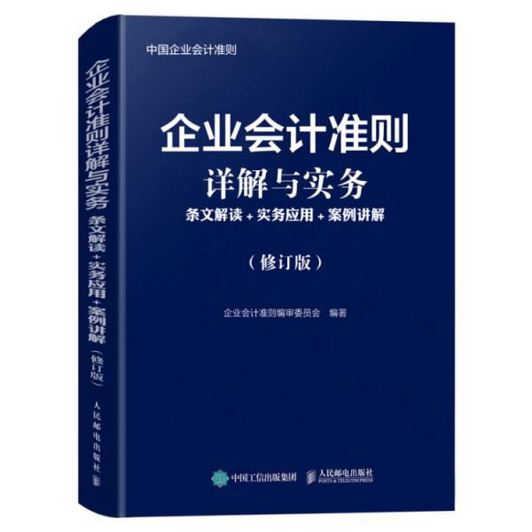 企业会计准则详解与实务条文解读实务应用案例讲解修订版
