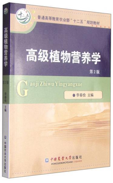 """高级植物营养学(第2版)/普通高等教育农业部""""十二五""""规划教材"""