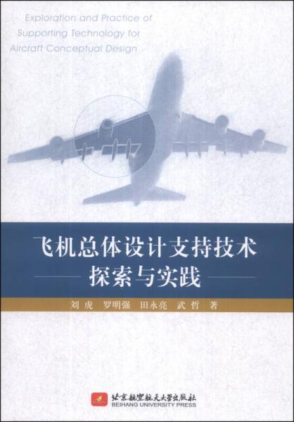 飞机总体设计支持技术探索与实践