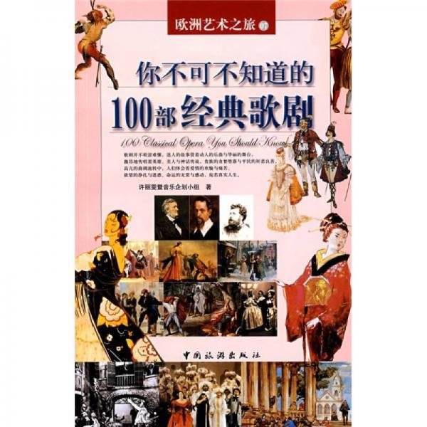 你不可不知道的100部经典歌剧