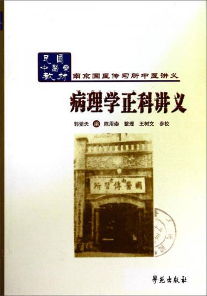 南京国医传习所中医讲义:病理学正科讲义