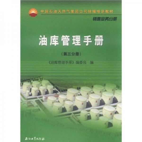 中国石油天然气集团公司统编培训教材(销售业务分册):油库管理手册(第3分册)