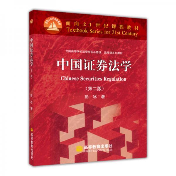 面向21世纪课程教材·全国高等学校法学专业必修课、选修课系列教材:中国证券法学(第2版)