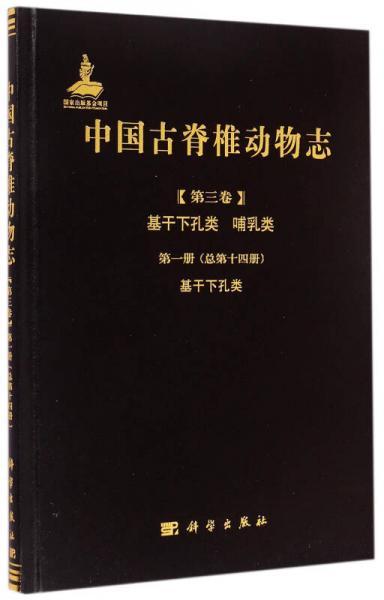 中国古脊椎动物志 第三卷 基干下孔类 哺乳类 第一册(总第十四册) 基干下孔类